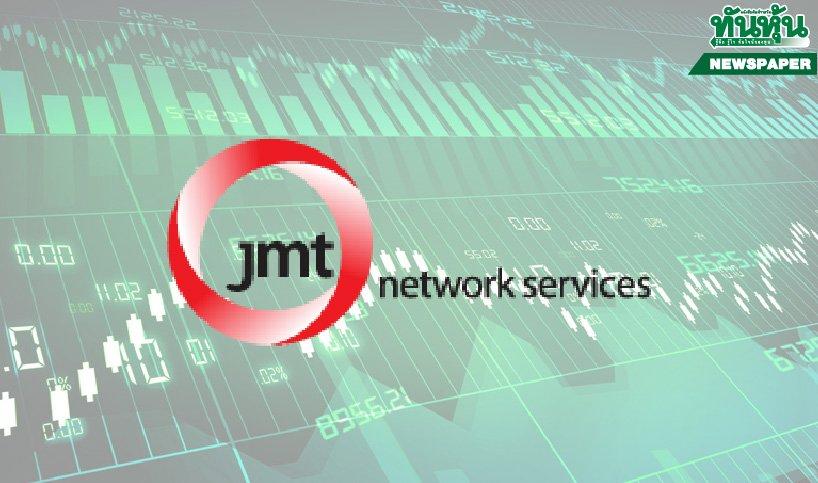 JMT กำไร Q3/63 ที่ 283 ลบ.โต 49.3% รับผลดีคลายมาตรการล็อคดาวน์