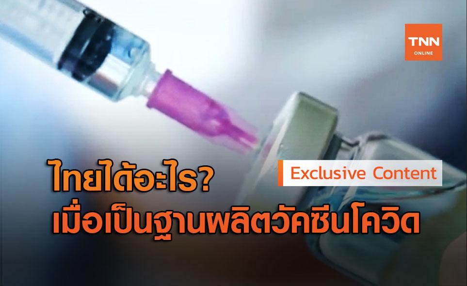 ทำไมต้องเลือกไทย? เป็นฐานผลิตวัคซีนโควิด-19 ของแอสตร้าเซนเนก้า
