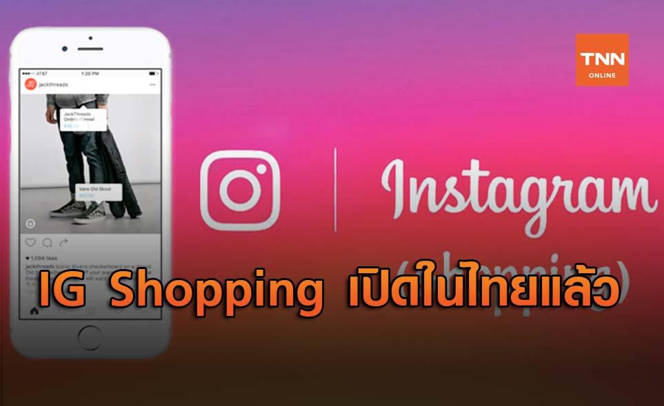 Instagram Shopping เปิดใช้งานในประเทศไทยแล้ว