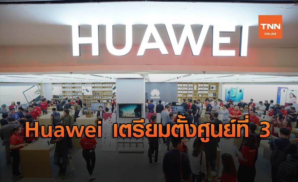 Huawei ประกาศตั้งศูนย์ในไทยเป็นแห่งที่ 3