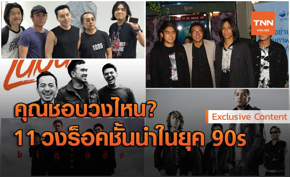 ย้อนวัยไปกับ 11 วงร็อคชั้นนำของไทยใน ยุค 90s