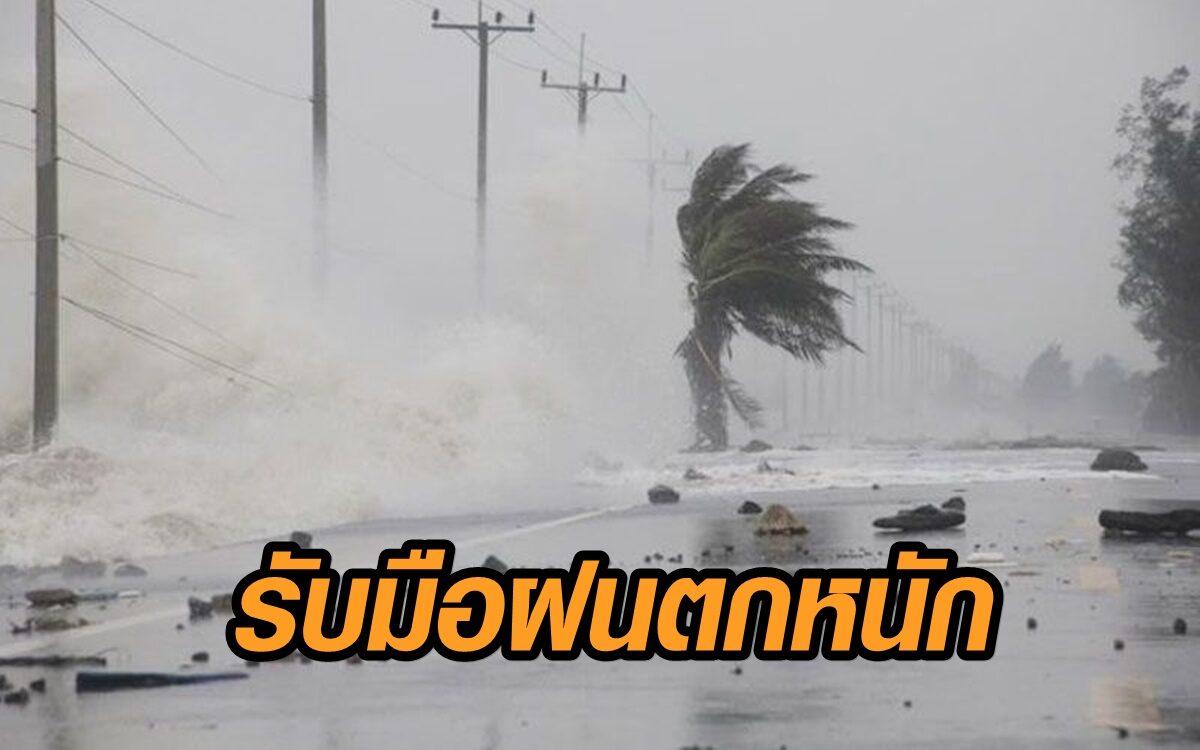 ด่วน!! อุตุฯเตือน 24-25 ธ.ค.นี้ 10 จว.ภาคใต้ฝนหนัก-เสี่ยงท่วมฉับพลัน