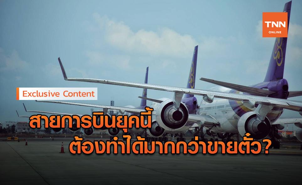 เมื่อธุรกิจสายการบิน ต้องทำได้มากกว่าขายตั๋ว?