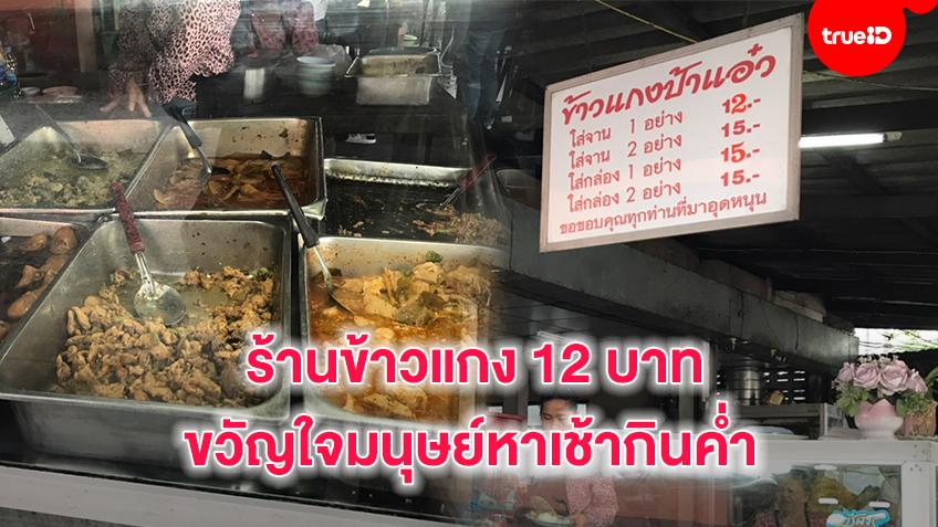 ร้านข้าวแกง 12 บาทขวัญใจมนุษย์หาเช้ากินค่ำที่คล้ายโครงการคนละครึ่งอย่างแท้จริง