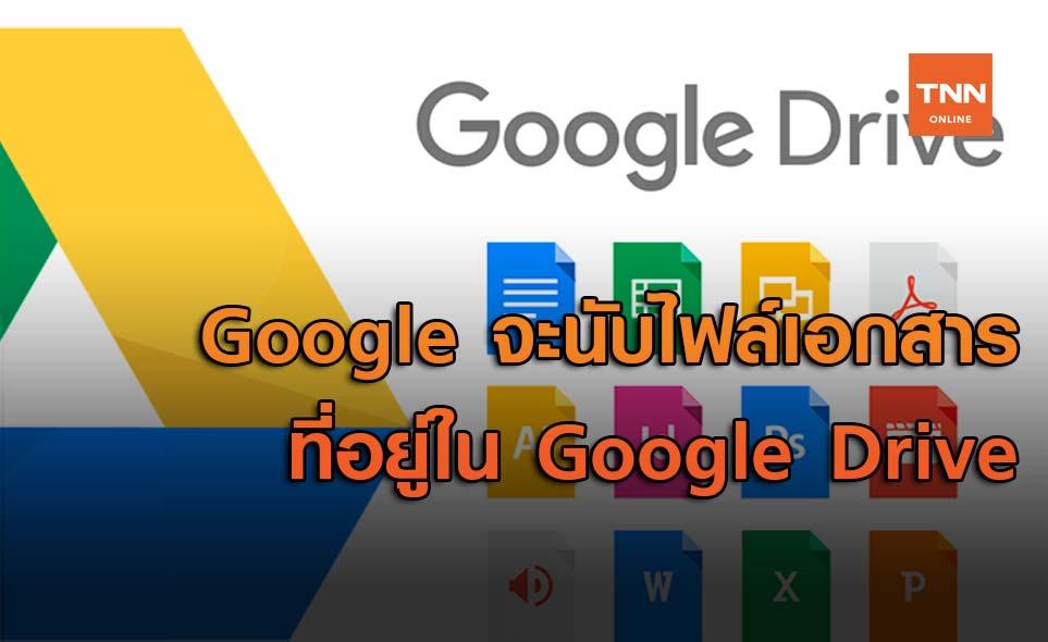 Google จะรวมขนาดของไฟล์เอกสารที่อยู่ใน Google Drive ทั้งหมด