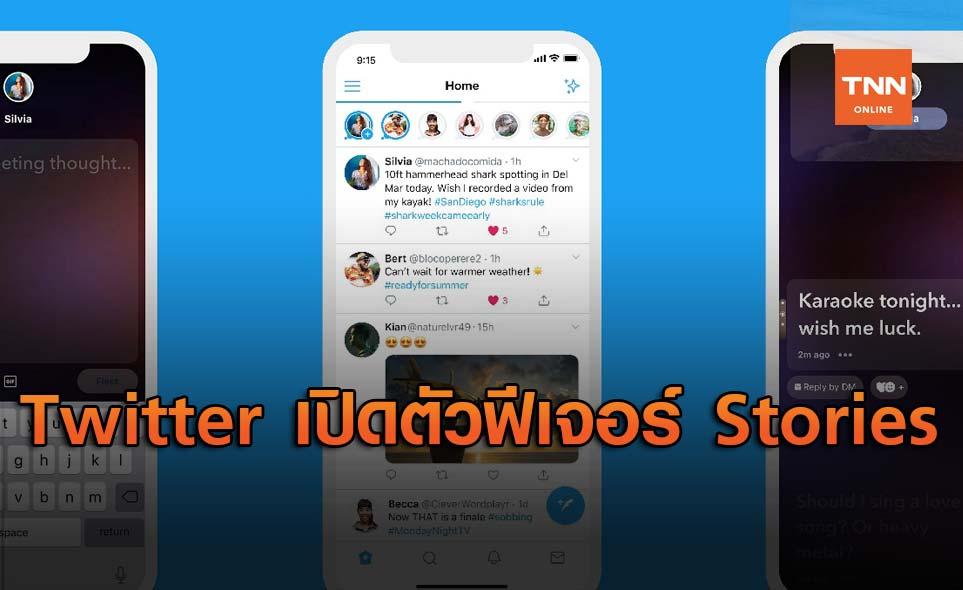 Twitter เปิดตัวฟีเจอร์ Stories ออกมาแล้ว