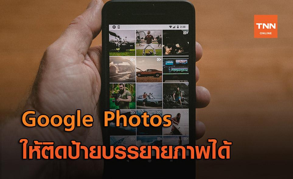 Google ชวนคุณมามีส่วนร่วมในการพัฒนา AI ด้วยการให้ติดป้ายอธิบายรูปใน Google Photos