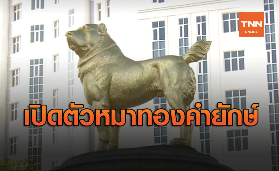 เปิดภาพรูปปั้น สุนัขทองคำยักษ์ ในเติร์กเมนิสถาน สายพันธุ์มรดกชาติ