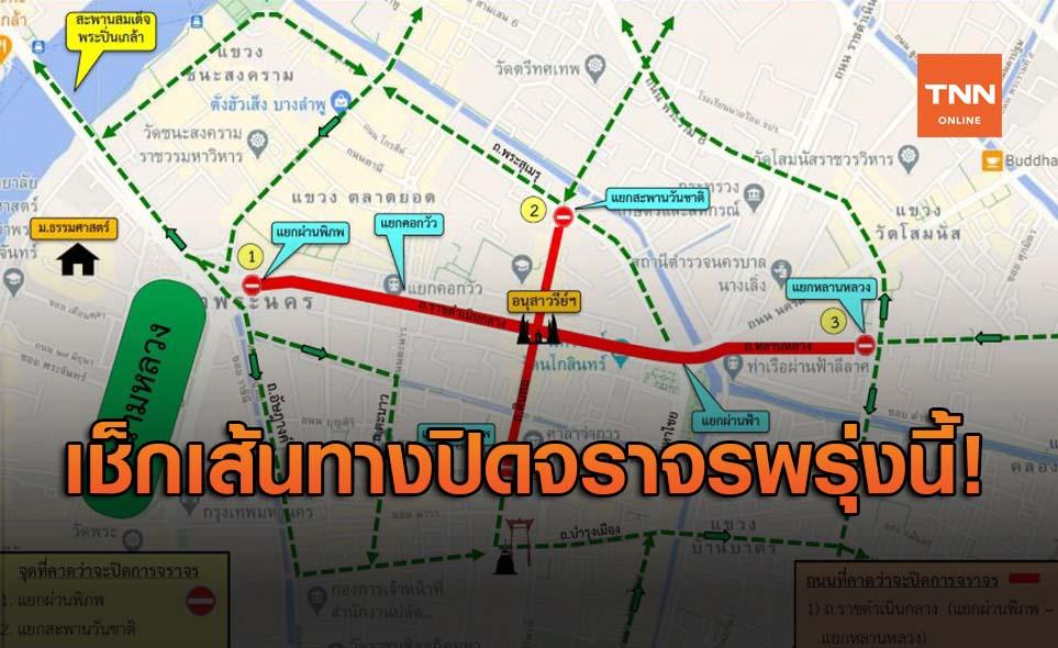 เช็กด่วน! เส้นทางเลี่ยง ถนนราชดำเนิน-ถนนใกล้เคียง 14 พ.ย.นี้