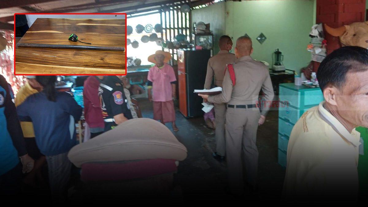 แรงหึงหวงเป็นเหตุ ลุง 62 ปี ลากแป๊บเหล็ก ตีเมียวัย 61 ดับคาห้องครัว