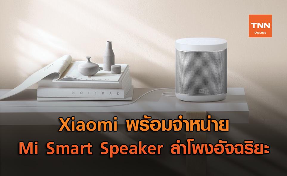 เสียวหมี่ พร้อมวางจำหน่าย Mi Smart Speaker ลำโพงอัจฉริยะ