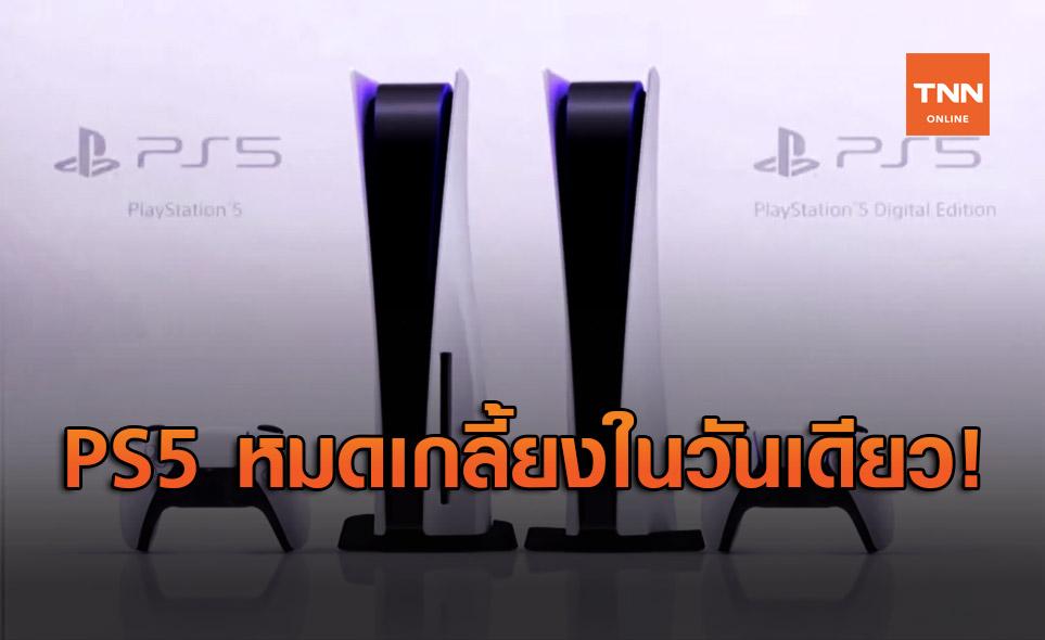 PlayStation 5 หมดเกลี้ยงในวันเดียวหลังญี่ปุ่นเปิดขาย