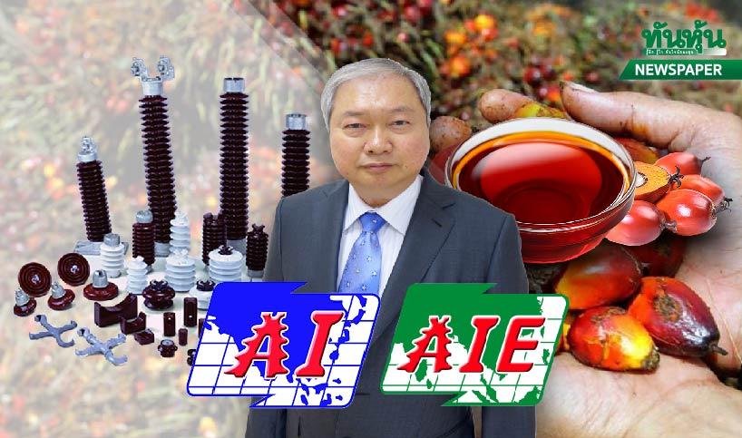 AI-AIEพลิกกำไร ไบโอดีเซลโตแรง ยอดขาย-ราคาพุ่ง
