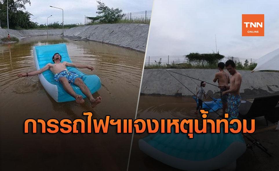 การรถไฟฯ แจงดรามาหนุ่มนอนอาบแดด-ตกปลา หลังน้ำท่วมอุโมงค์ทางลอด
