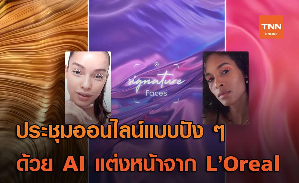 L'Oreal เปิดตัว Signature Faces แต่งหน้าด้วย AI เพื่อการประชุมออนไลน์ไร้หน้าสด