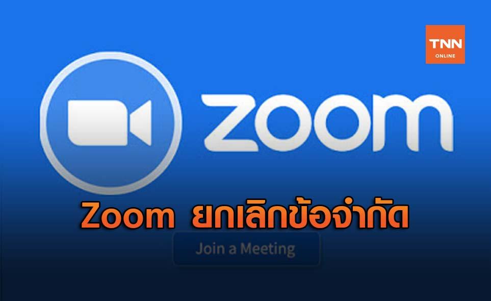 Zoom ยกเลิกข้อจำกัด 40 นาทีของคนใช้ฟรี
