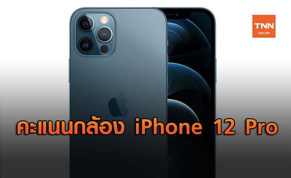 รวมคะแนนรีวิว iPhone 12 Pro Max และ iPhone 12 Pro จากสำนัก DxOMark