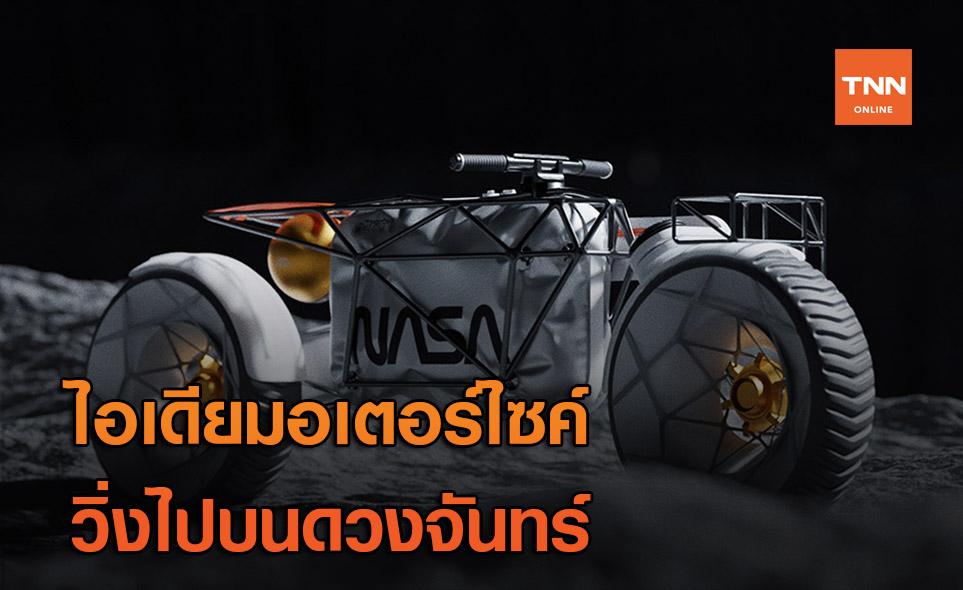 """ไอเดียรถมอเตอร์ไซค์ """"NASA LMV v1"""" วิ่งได้บนดวงจันทร์"""