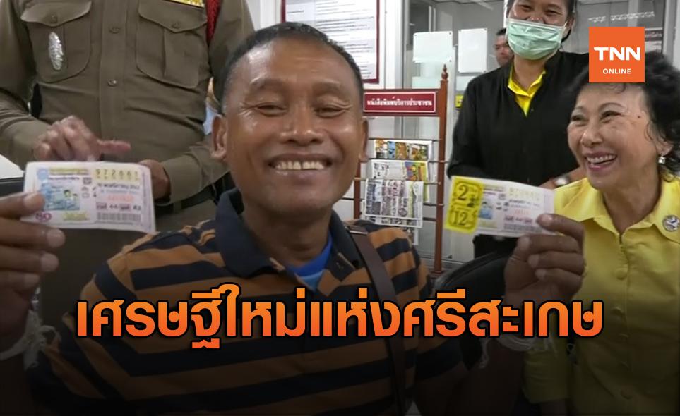 พนักงานเปล รพ.ศรีสะเกษ ดวงเฮง ถูกรางวัลที่ 1 รับทรัพย์ 12 ล้าน