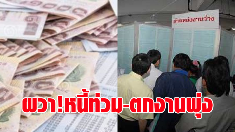 จับตาหนี้ครัวเรือน-ตกงานยังพุ่ง! สภาพัฒน์คาดเศรษฐกิจไทยฟื้นไข้โควิดปรับเป้าปีนี้-6% ลั่นโตไม่รั้งท้ายอาเซียน