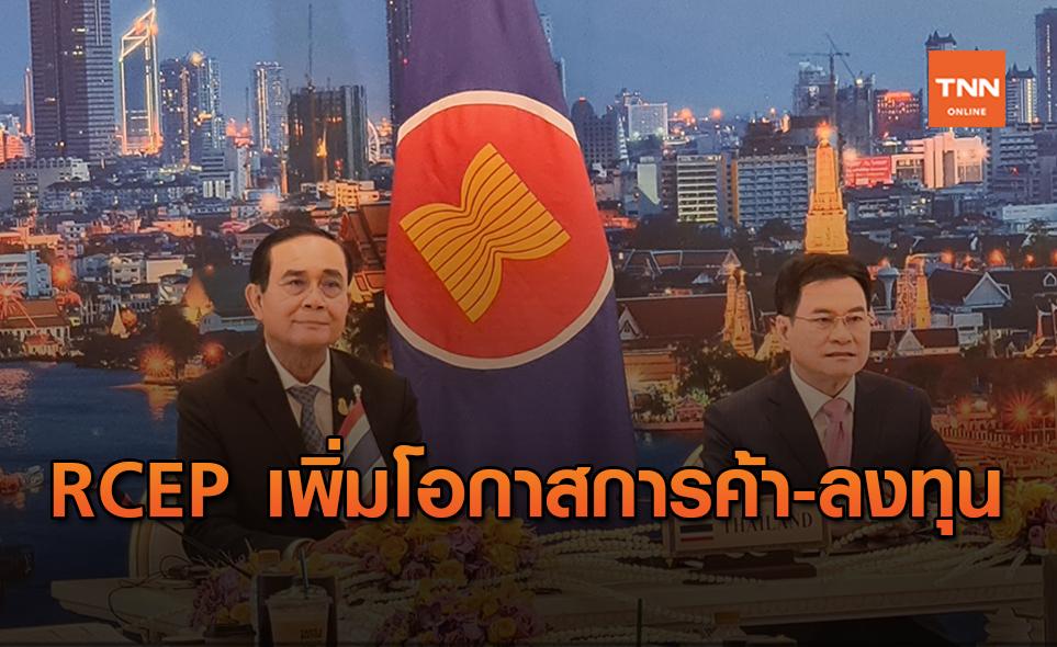 """""""จุรินทร์""""เชื่อ RCEP หนุนการค้า-ลงทุน เพิ่มโอกาสสินค้าไทย"""
