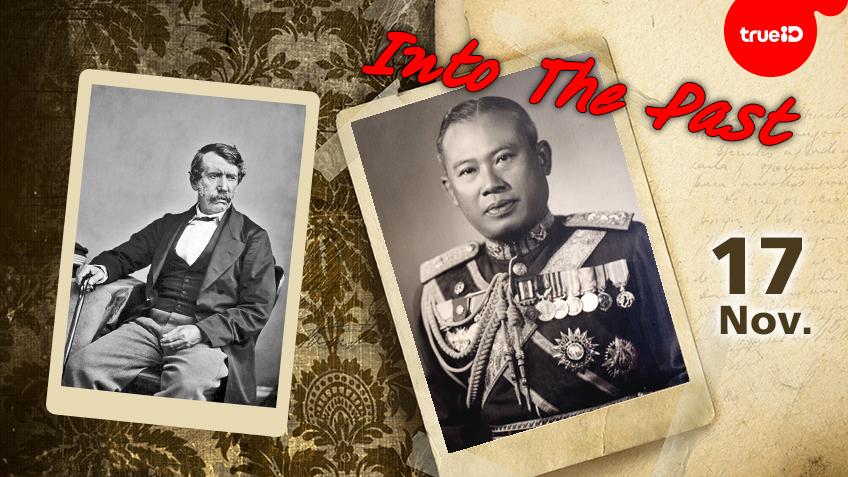 Into the past : จอมพลถนอม กิตติขจร ก่อการรัฐประหารตนเอง , เดวิด ลิฟวิงสโตน เป็นชาวยุโรปคนแรกที่เห็น น้ำตกวิกตอเรีย (17พ.ย.)