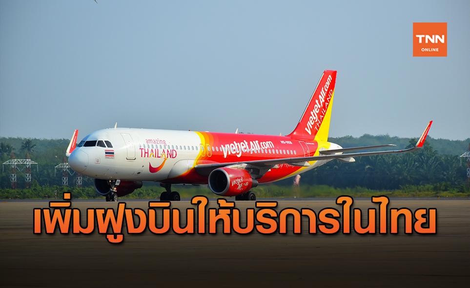เวียตเจ็ทเพิ่มแอร์บัสลำใหม่ขยายฝูงบินให้บริการในไทย