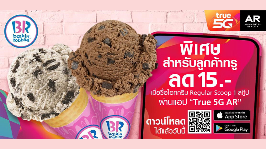 ลูกค้าทรู ลด 15 บาท เมื่อซื้อไอศกรีม Regular Scoop 1 สกู๊ป