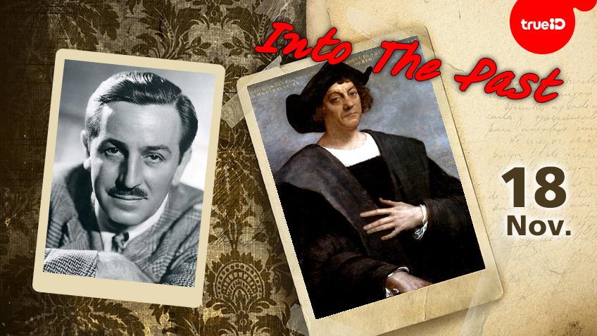 Into the past : คริสโตเฟอร์ โคลัมบัส เห็นฝั่งทวีปอเมริกา (ปัจจุบันคือประเทศเปอร์โตริโก) เป็นครั้งแรก , Steamboat Willie ภาพยนตร์การ์ตูนประกอบเสียงเรื่องแรกของโลก สร้างโดย วอลท์ ดิสนีย์ (18พ.ย.)