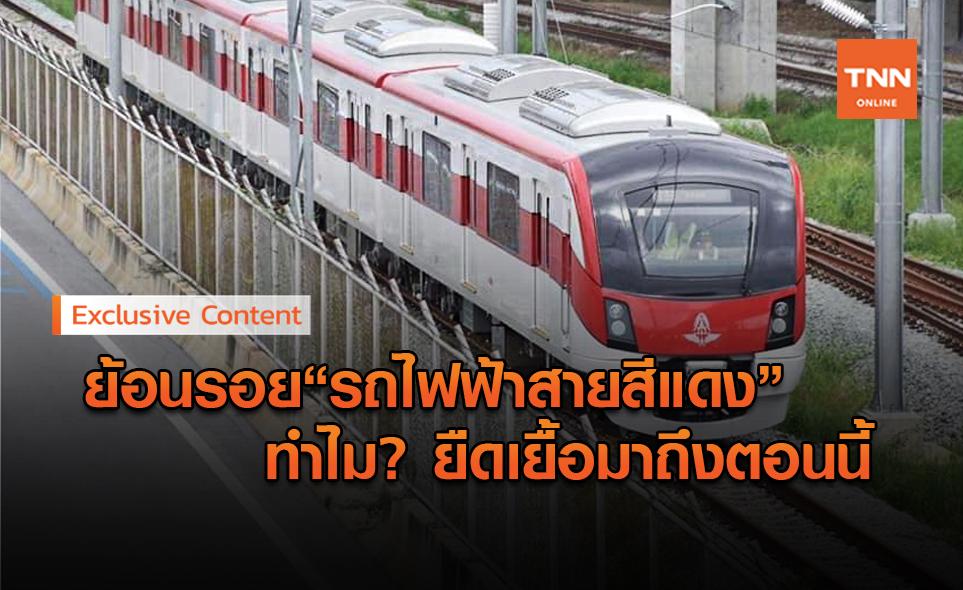 ย้อนรอย รถไฟฟ้าสายสีแดง ทำไมล่าช้า?