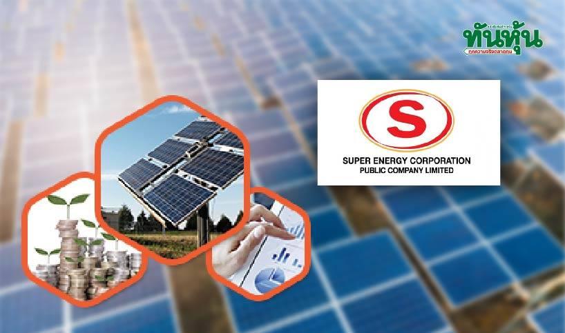 SUPER เผยบ.ย่อยขายหุ้น 50.99% ในโรงไฟฟ้าพลังงานลม SWEC1 ในเวียดนาม