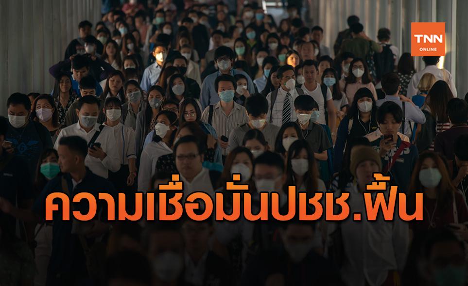 เศรษฐกิจไทยมีแนวโน้มดีขึ้น เรียกความเชื่อมั่นปชช.ฟื้นตัว