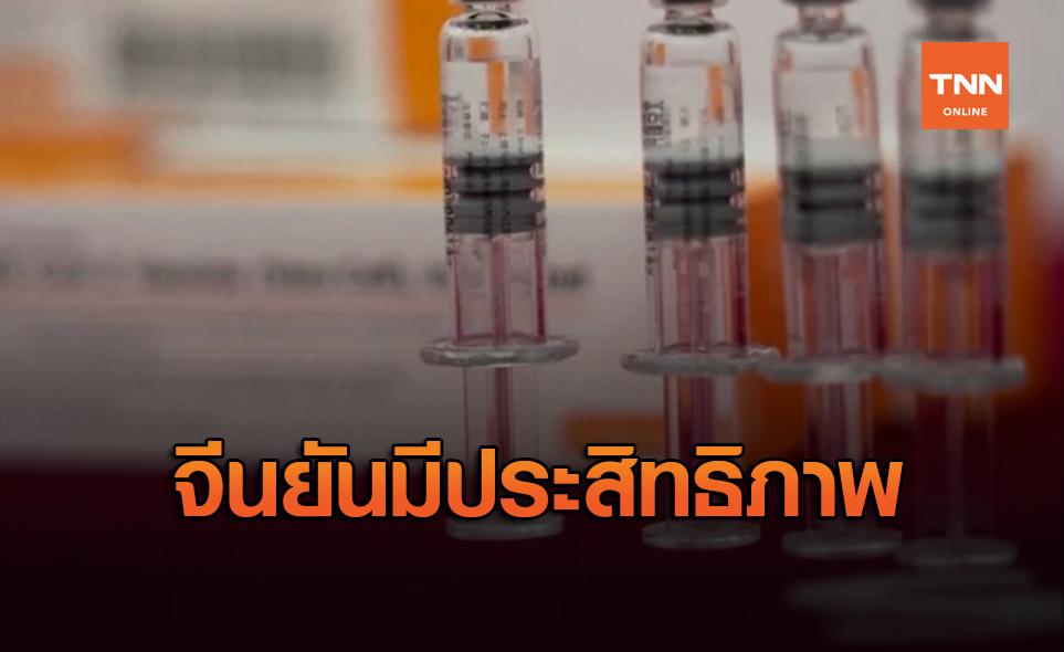 รัฐบาลจีน ยันวัคซีนโควิด Sinovac มีประสิทธิภาพ