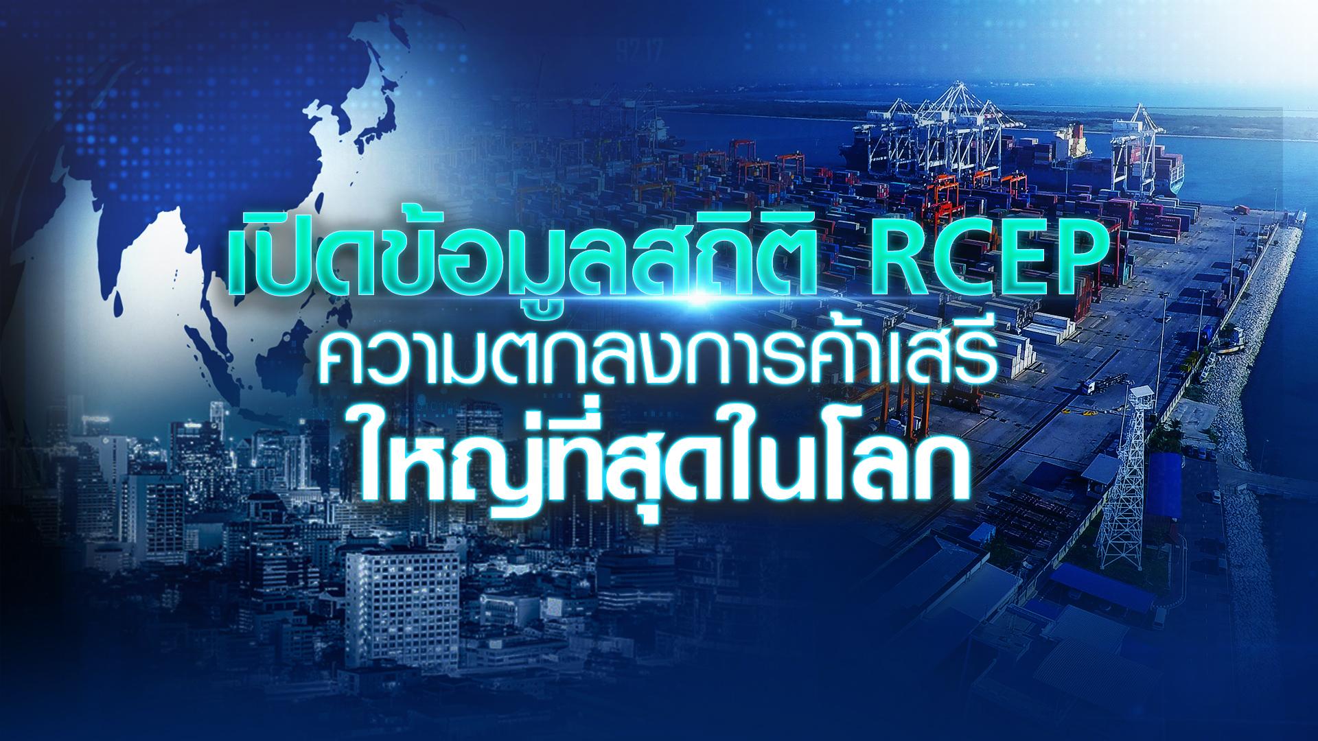 เปิดข้อมูลสถิติ RCEP ความตกลงการค้าเสรีใหญ่ที่สุดในโลก