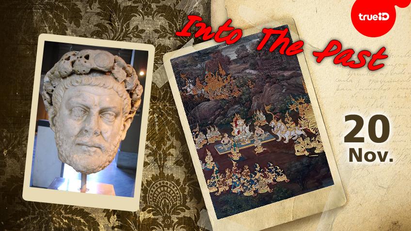 Into the past : พระบาทสมเด็จพระพุทธยอดฟ้าจุฬาโลกมหาราช ทรงเริ่มพระราชนิพนธ์เรื่อง รามเกียรติ์ , ไดโอคลีเชียน กลายมาเป็นจักรพรรดิโรมัน ผู้ดำริการปฏิรูป (20พ.ย.)