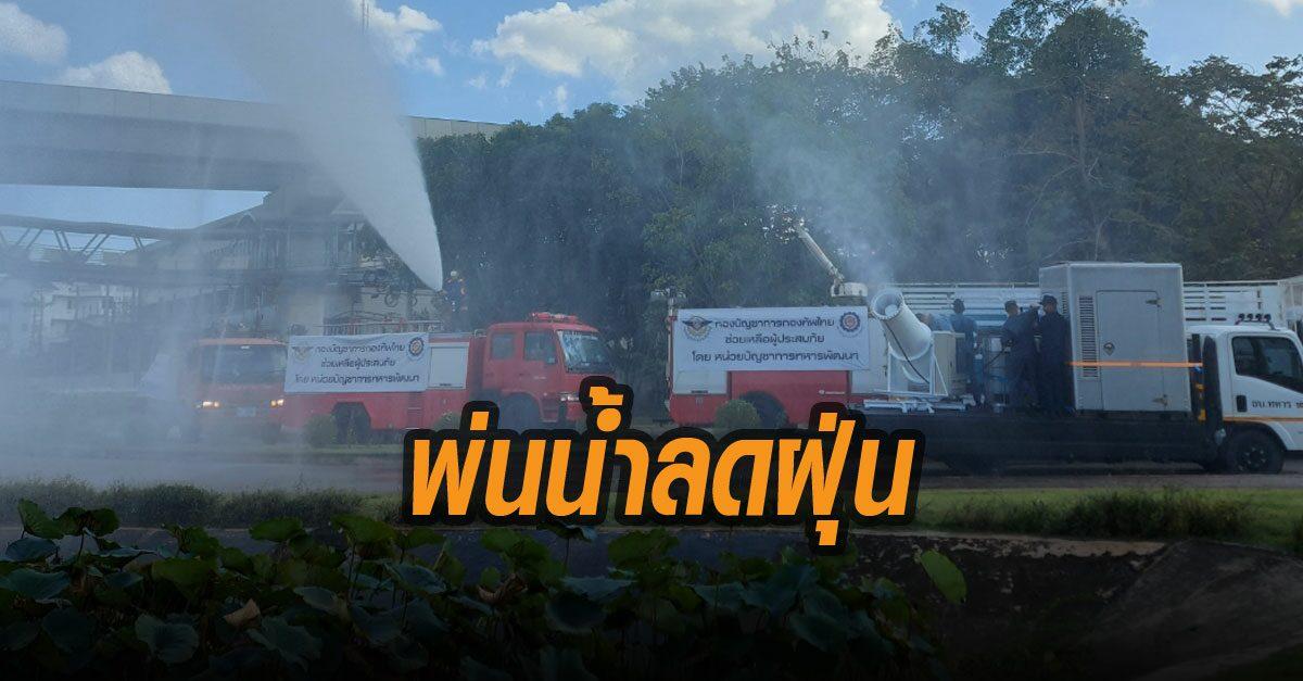 'กองทัพไทย-นทพ.'ขนยานพาหนะ-ยุทโธปกรณ์ทดสอบพ่นน้ำลดฝุ่น pm2.5 พื้นที่แจ้งวัฒนะ-วงเวียนบางเขน