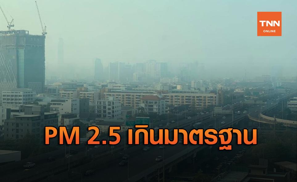 7 พื้นที่ กทม.-ปริมณฑล ฝุ่นพิษยังเกินมาตรฐาน