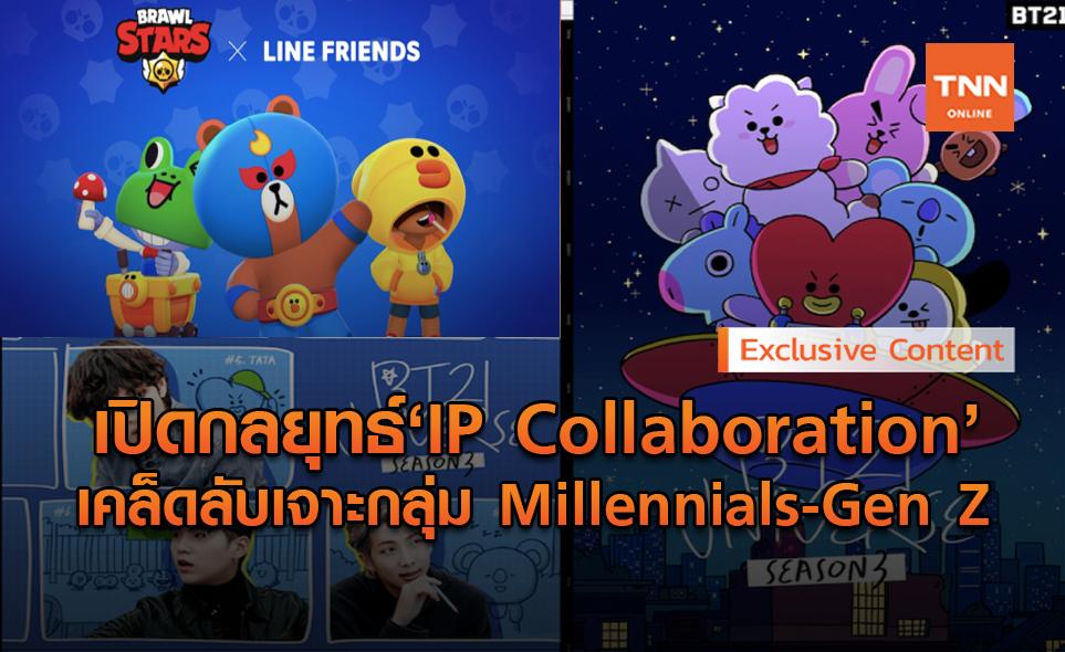 LINE FRIENDS จับมือศิลปินเกาหลีสร้างคาแรคเตอร์เจาะกลุ่ม Millennials-Gen Z