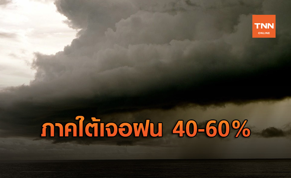 สภาพอากาศ โดย กรมอุตุนิยมวิทยา ประจำวันที่ 19 พ.ย.63