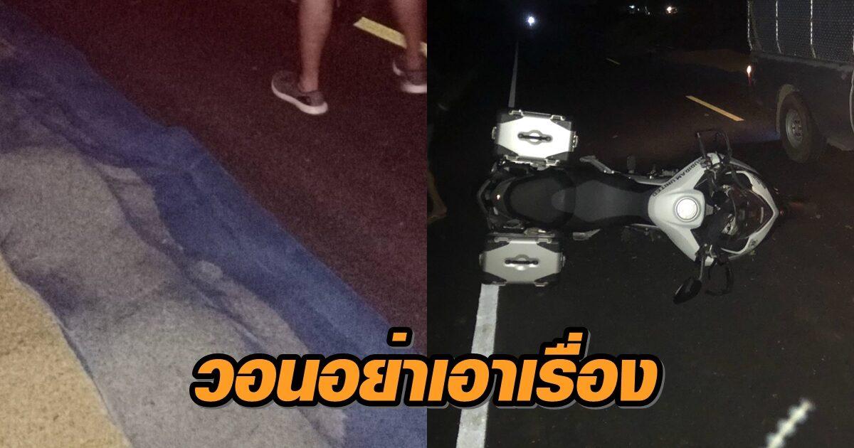ชาวนาวอนอย่าเอาเรื่อง โปรดเห็นใจ หลังบิ๊กไบค์แจ้งความกองข้าวบนถนนทำรถล้มจนบาดเจ็บ