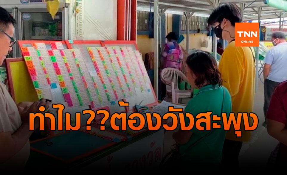 ทำไม? คนวังสะพุง ขายลอตเตอรี่มากที่สุดในประเทศไทย