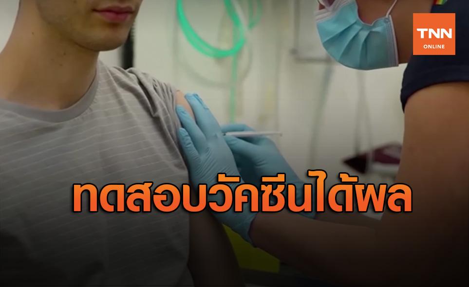อีก1ความหวัง! วัคซีนโควิด แอสตร้าเซนเนก้า ได้ผลดีในกลุ่มผู้สูงอายุ
