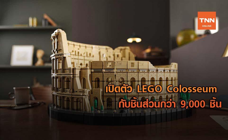เปิดตัว LEGO Colosseum กับชิ้นส่วนที่ให้มามากกว่า 9,000 ชิ้น