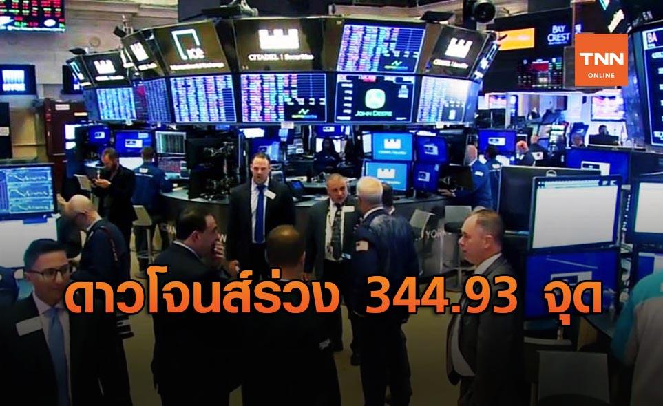 ดาวโจนส์ ปิดลบ 344.93 จุด วิตกโควิดฉุดเศรษฐกิจสหรัฐ