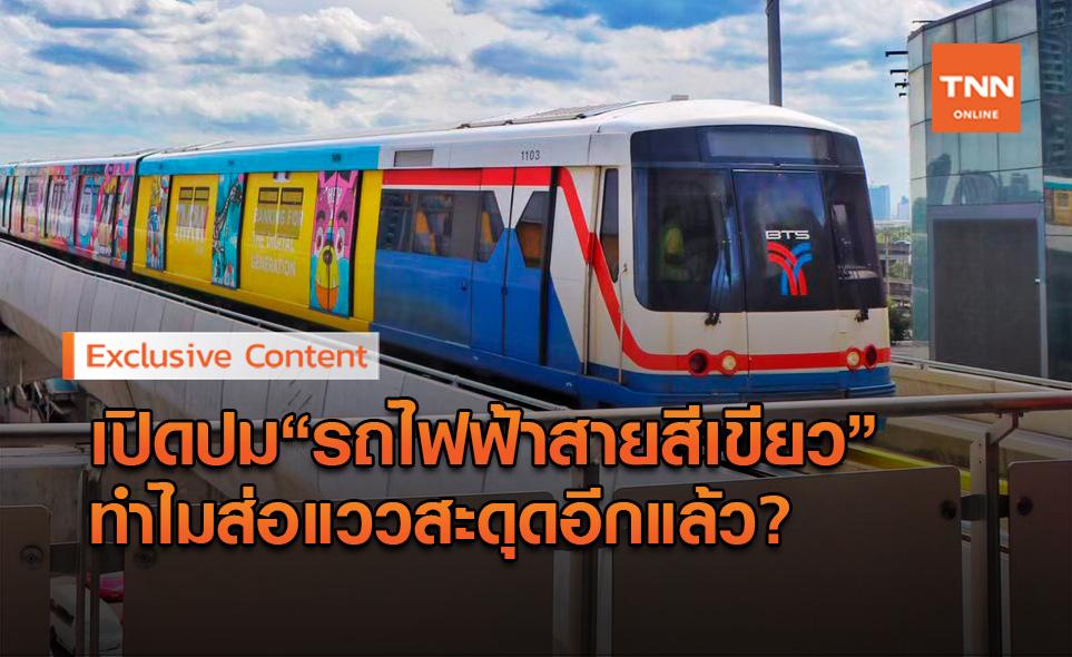 เปิดปม รถไฟฟ้าสายสีเขียว ส่อแววสะดุดเพราะอะไร?
