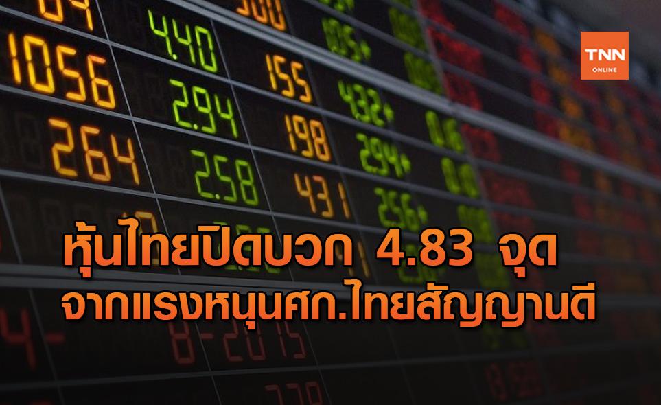 หุ้นไทยวันนี้ปิดบวก 4.83 จุด สวนทางตลาดต่างประเทศ