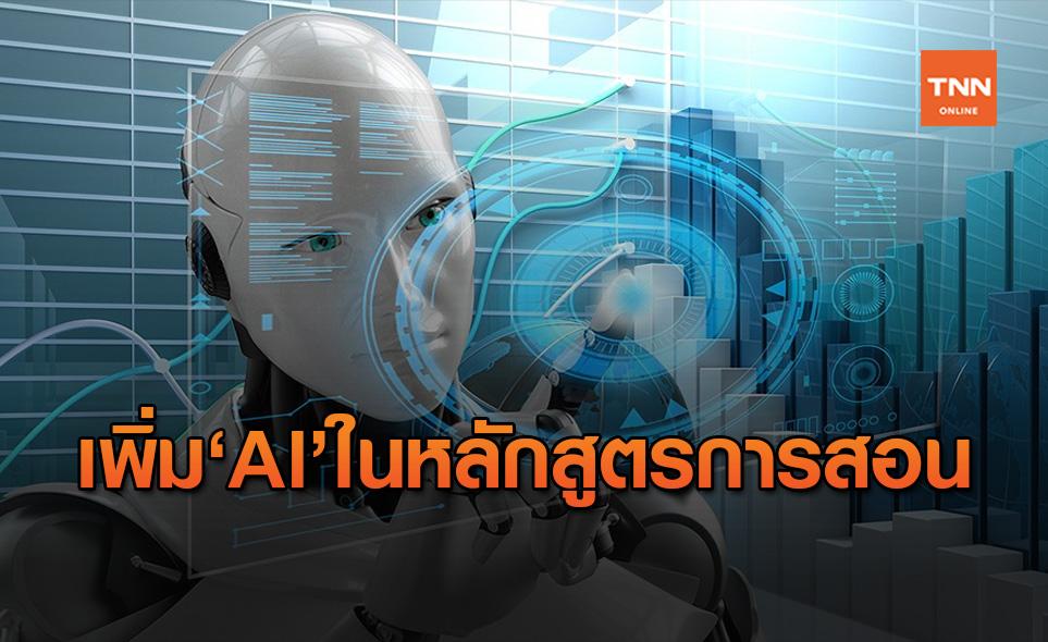 ม.ศรีปทุม หนุนหลักสูตรพัฒนา AI รับเทรนด์ดิจิทัล