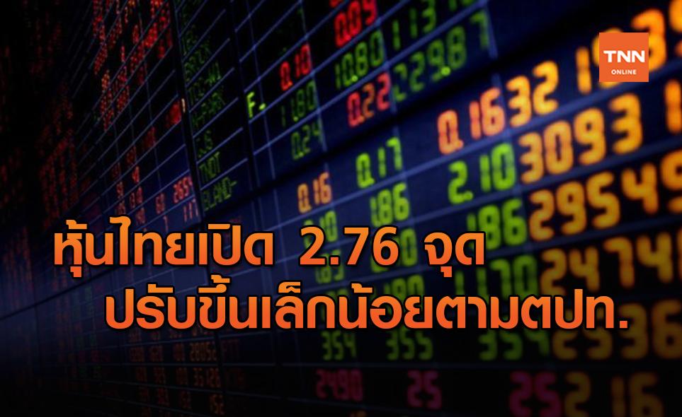 หุ้นไทยเปิดบวก 2.76 จุด ปรับขึ้นเล็กน้อยจากวานนี้