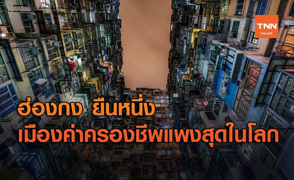 ฮ่องกง มาแรงแซงสวิสฯ - ปารีส ขึ้นอันดับ 1 เมืองค่าครองชีพแพงสุดในโลก