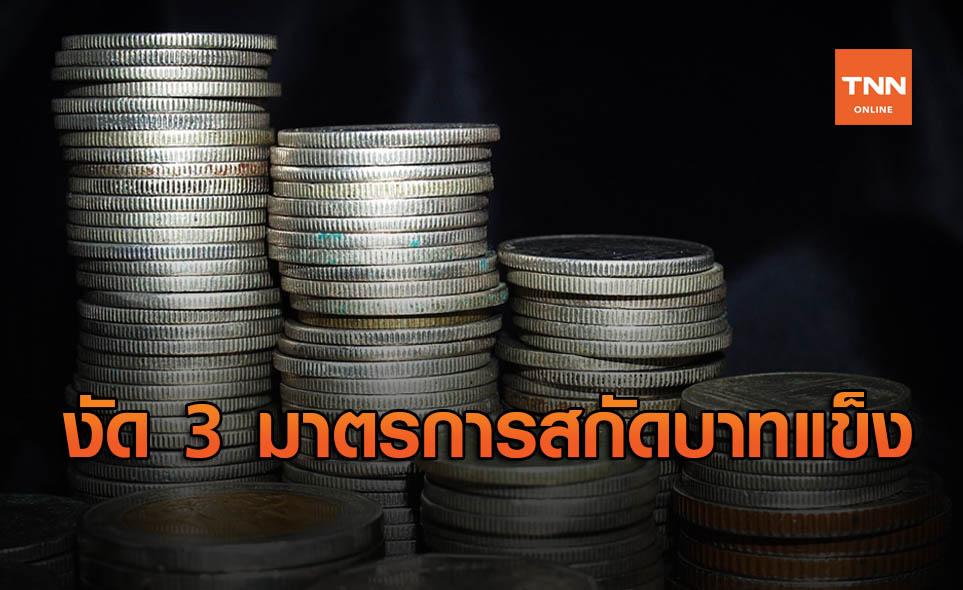 แบงก์ชาติ งัด 3 มาตรการ ลดแรงกดดันค่าเงินบาท
